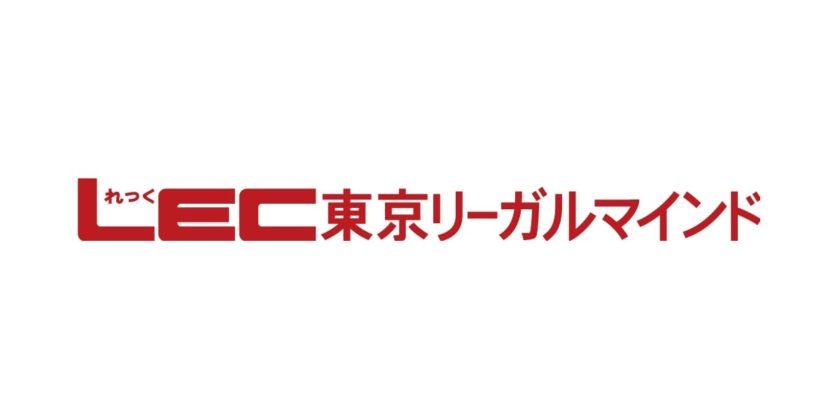 「LEC東京リーガルマインド」土地家屋調査士コースの特徴