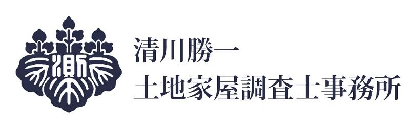 清川勝一 土地家屋調査士事務所(長崎県五島市)